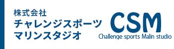 株式会社 チャレンジスポーツマリンスタジオ