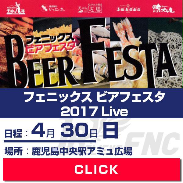 フェニックス ビアフェスタ 2017 LIVE