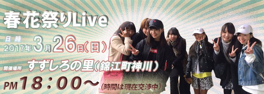 3月 26日(日)☆春花祭りLIVE☆