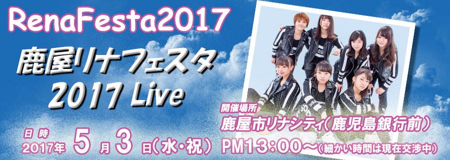 5月 3日(水)☆鹿屋リナフェスタ2017☆