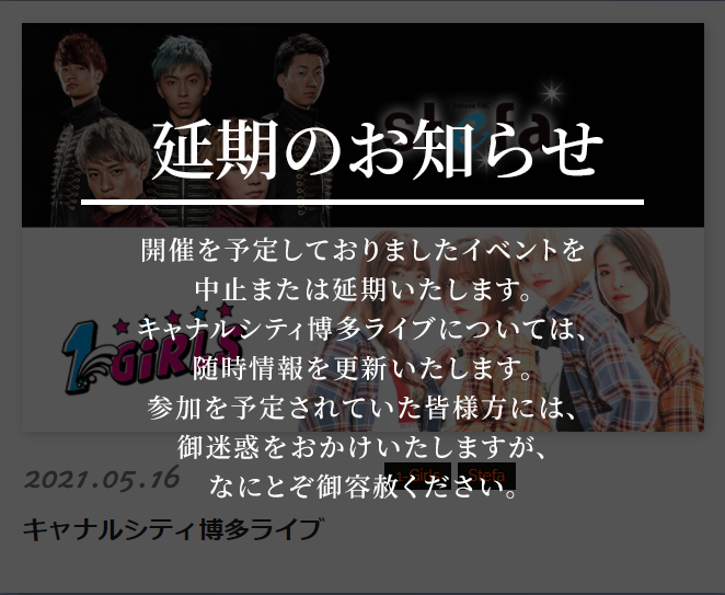 1believefnc 1-Girlsキャナルシティ博多ライブ延期