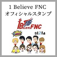 1 Believe FNC オフィシャルスタンプ